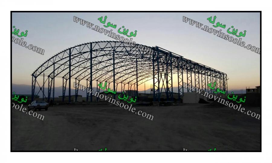 نمونه شرکت نوین سوله برای سوله سازی در کاشان با دهانه ۶۰ متر ، بدون ستون میانی